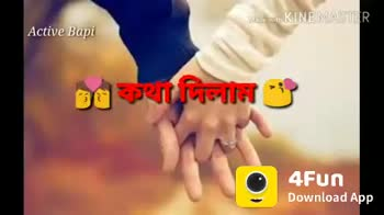🎶রোমান্টিক গান - KINEMASTER Active Bap 4Fun Download App at KINEMASTER Active Bapi ও তুই fun - ShareChat