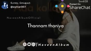 lovely songs - போஸ்ட் செய்தவர் : @ aymar007 Snmk128 Posted On : ShareChat Naveen Album Official othaiyillathan ( 0 ) Naveen Album போஸ்ட் செய்தவர் ; @ aymar007 Snmk128 Posted On : ShareChat Naveen Album Official Thangi kollada Naveen Album - ShareChat