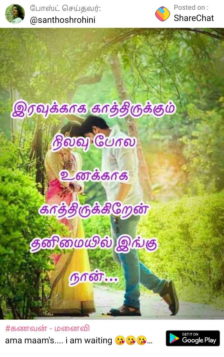 அருள் குமார் - Posted on: ShareChat @santhoshrohini 60 GET IT ON ama maam's.. am waiting Google Play - ShareChat