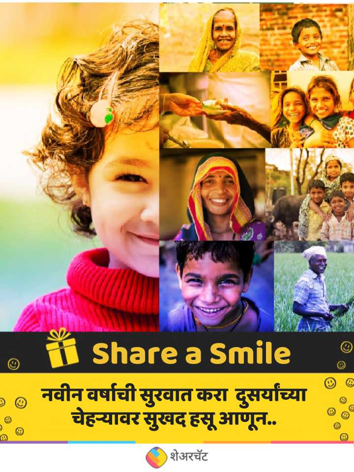 🙂Share a Smile - ShareChat