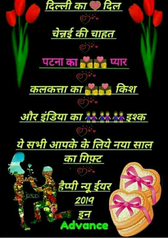 Advance happy new year 2019 love images in hindi