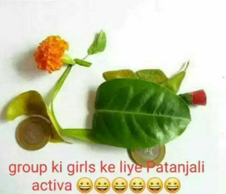 पतंजली जोक्स - group ki girls ke liye Patanjali activa eeeee - ShareChat