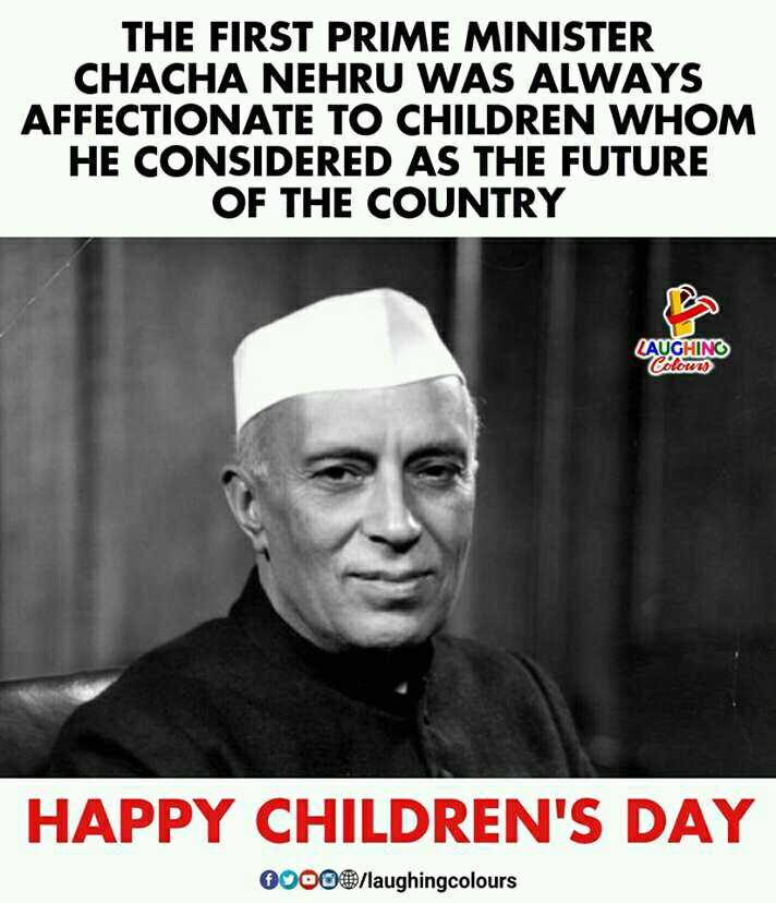 ନେହେରୁ ଜୟନ୍ତୀ - THE FIRST PRIME MINISTER CHACHA NEHRU WAS ALWAYS AFFECTIONATE TO CHILDREN WHOM HE CONSIDERED AS THE FUTURE OF THE COUNTRY CAUGHING Colours HAPPY CHILDREN ' S DAY 0000 / laughingcolours - ShareChat