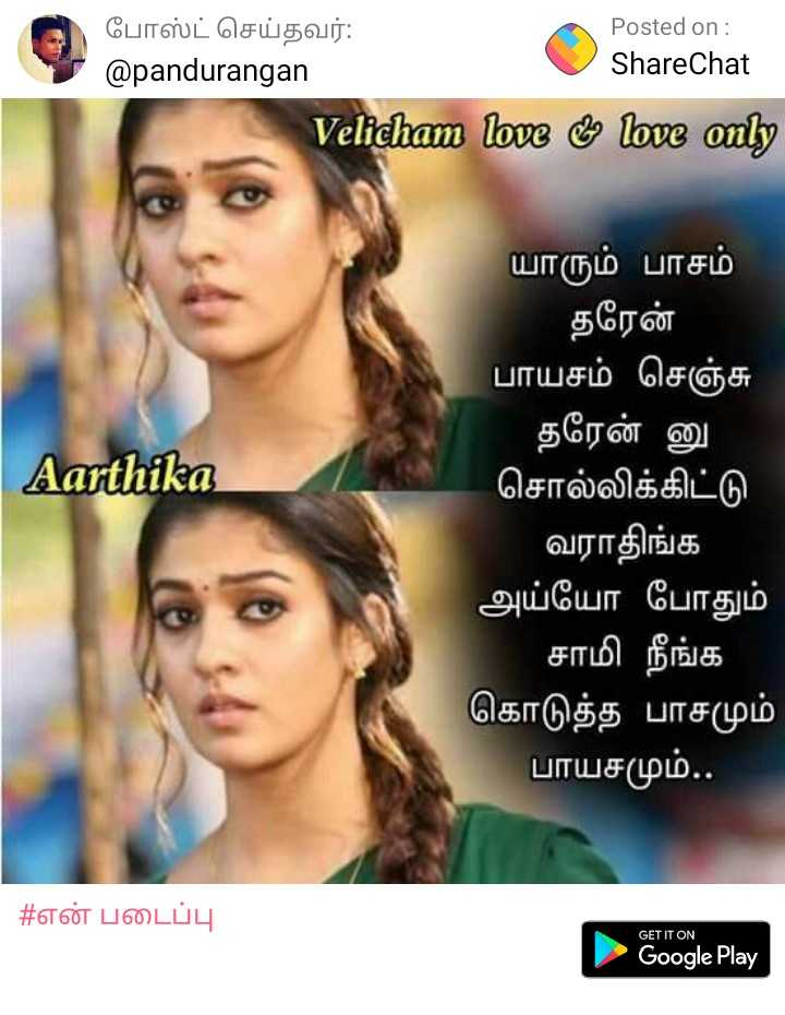 திமீரு - Posted on @pandurangan ShareChat loe & love only Aarthika Google Play - ShareChat