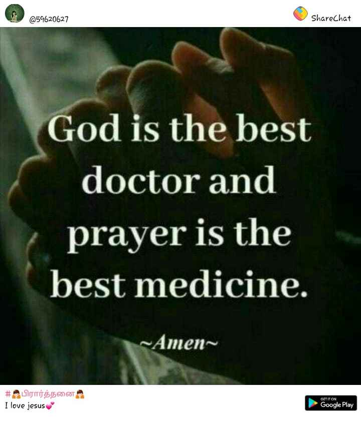 god of war - @ 59620627 ShareChat God is the best doctor and prayer is the best medicine . ~ Amen # 2 பிரார்த்தனை I love jesus GET IT ON Google Play - ShareChat