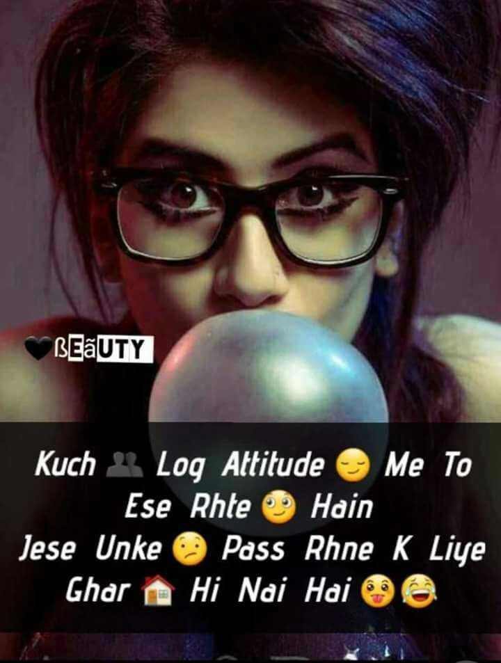 Thought of the Day - REãUTY Kuch 4 Log Attitude Me To Ese Rhte Hain Jese Unke Pass Rhne K Liye Ghar Hi Nai Hai 6 - ShareChat