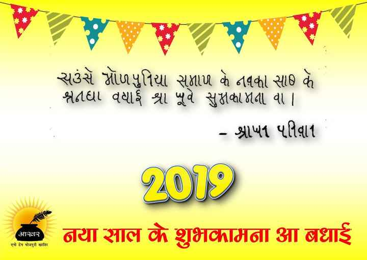 🎉 Happy New Year 2019 - ShareChat