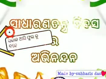 ଦେଶଭକ୍ତି ଭିଡିଓ🇨🇮 - Made by - subhasis das Proud to be Happy re O LOVE MY IND . . Made by - subhasis das  - ShareChat