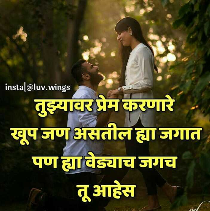 Dppicture: Love Quotes Marathi Share Chat