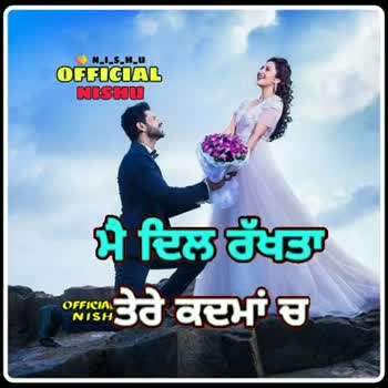 🎶 ਰੋਮੈਂਟਿਕ ਗਾਣੇ - N . I . S . N U OFFICIAL NISH OFFICIAL NISHU IsHu OFFICIAL NISH ਅੱਜ ਦਿਨ OFFICIAL NISHU - ShareChat