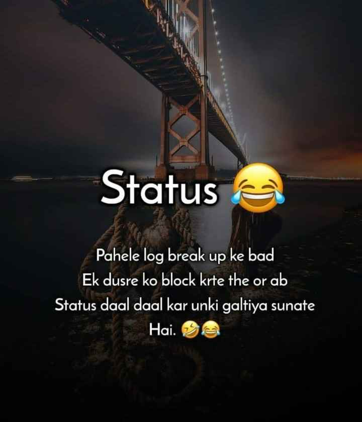Whatsapp स्टेटस - Status Pahele log break up ke bad Ek dusre ko block krte the or ab Status daal daal kar unki galtiya sunate Hai . - ShareChat