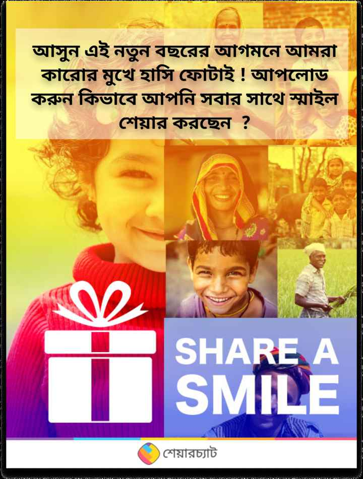 Share A Smile - ShareChat