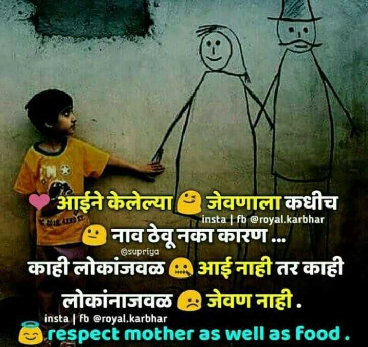 आई.बाबा - insta Ifb @royal.karbhar απα 頤 74 Osupriga l fb respect mother as well Food. - ShareChat
