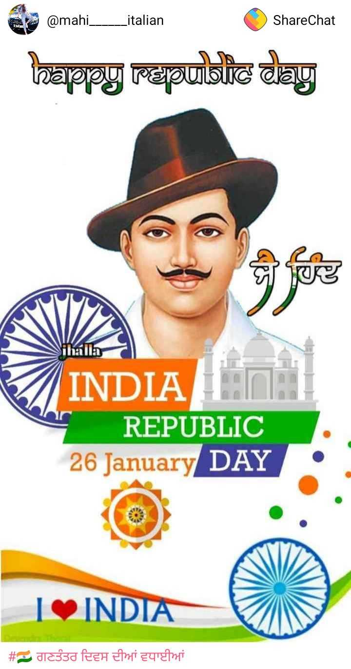 26 ਜਨਵਰੀ ਦੇ ਜੋਕਸ - @ mahi _ _ _ _ _ _ italian ShareChat happy republe day ihala INDIA REPUBLIC 26 January DAY INDIA # de3a feen ei sureti - ShareChat