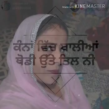 ੳ, ਅ, ੲ - ਪੰਜਾਬੀ ਵਰਣਮਾਲਾ - Made with KINEMASTER Snarechat Made with KINEMASTER Sharechat - ShareChat