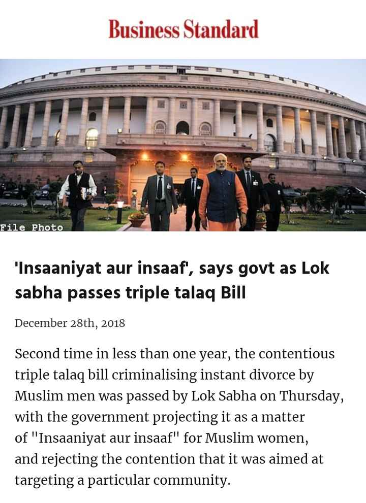 Somvar - Business Standard File Photo ' Insaaniyat aur insaaf ' , says govt as Lok sabha passes triple talaq Bill December 28th , 2018 Second time in less than one year , the contentious triple talaq bill criminalising instant divorce by Muslim men was passed by Lok Sabha on Thursday , with the government projecting it as a matter of Insaaniyat aur insaaf for Muslim women , and rejecting the contention that it was aimed at targeting a particular community . - ShareChat