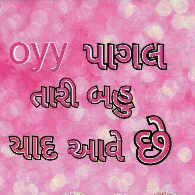 😢 Miss you - oyy UNIC curl aus IDહ આવી ) - ShareChat