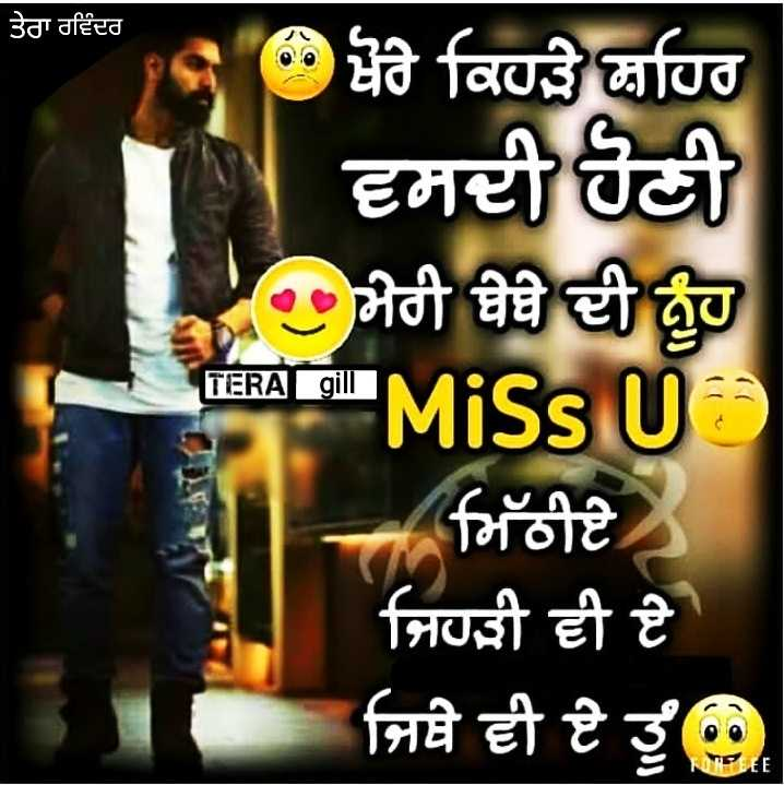 Love You Miss You Jaan Image Ravinder Gill