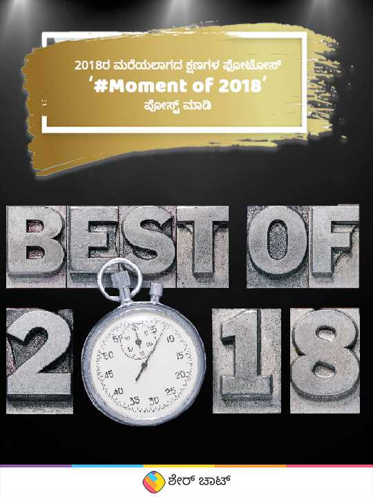 Moment of 2018 - ShareChat