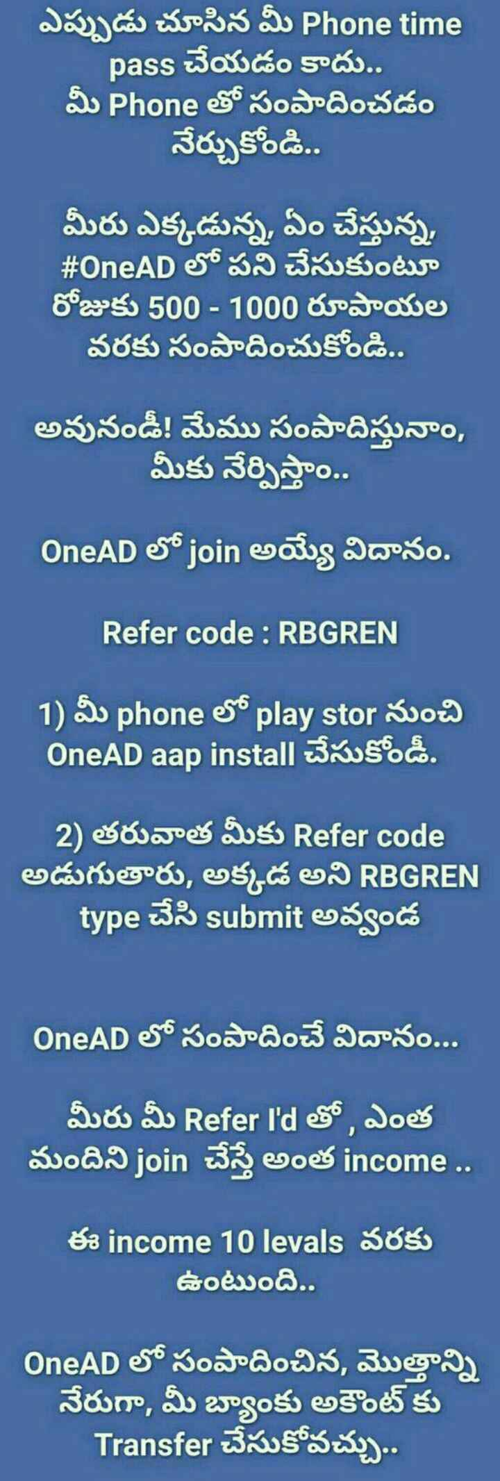 money income Onead - ShareChat