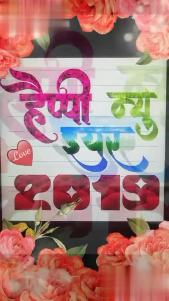 🎶भोजपुरी गाना - Poule Video ID : 80771648796 Whappy New Year LOVE Video ID : 80771648796 - ShareChat