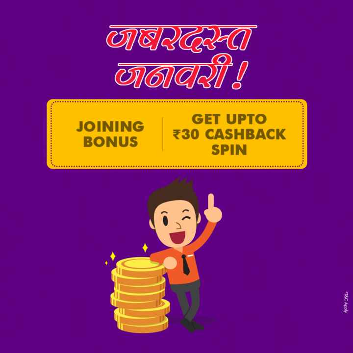 ਅਲਿਵਦਾ 2018 - QIR6 - 0 MIRU ! JOINING BONUS GET UPTO F30 CASHBACK SPIN * T & C Apply - ShareChat