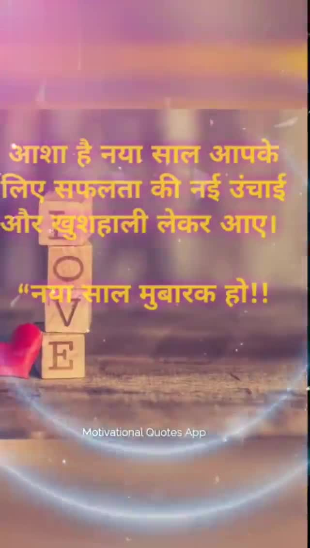 2018 की यादें - Download from फुल जिन गुलशन में खुलती नजर । Wishing you a wonderful new year 2010 . . . Motivational Quotes App Download from Goodbye WELCOME 2019 - ShareChat