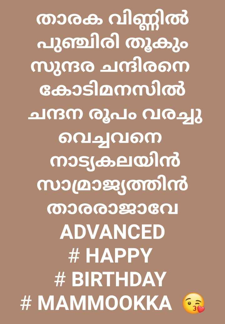 Happy Birthday Mammookka - ShareChat