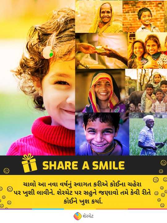 😊 Share A Smile - ShareChat