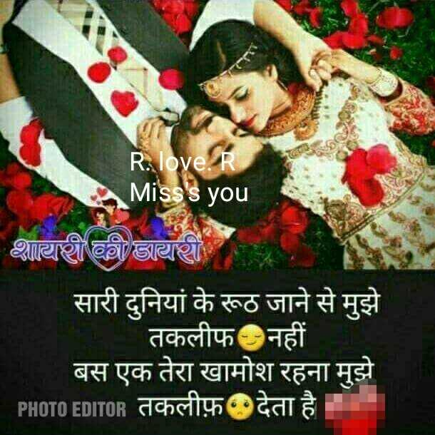 शेयरचैट - love. R Miss 's you R: PHOTO EDITOR - ShareChat