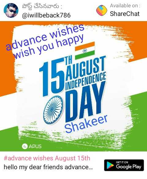 August 15th advance wishes - ShareChat
