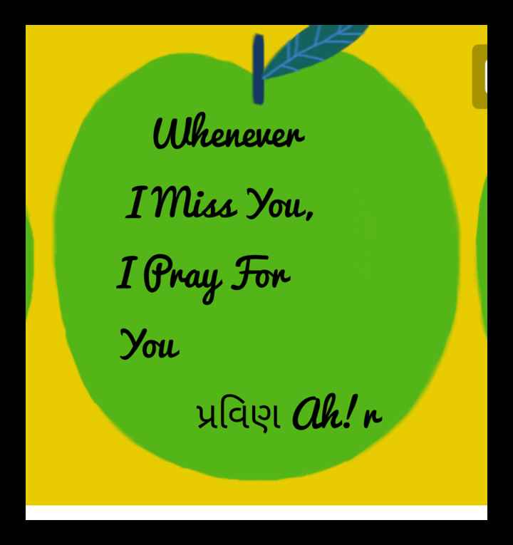 made by pravin ah!r - иелене I Miss You , I Pray For You પ્રવિણ % ! . - ShareChat