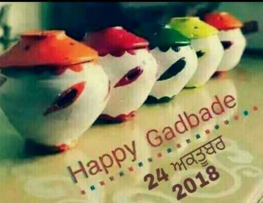 happy gadvade - Happy Gadbade 24 ਅਕਤੂਬਰ 2018 - ShareChat