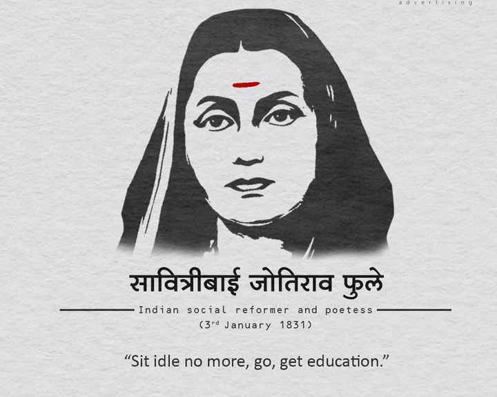 """सावित्रीबाई फुले जयंती - advertising सावित्रीबाई जोतिराव फुले - Indian social reformer and poetess ( 3rd January 1831 ) """" Sit idle no more , go , get education . """" - ShareChat"""