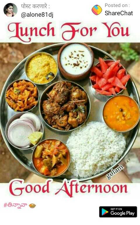 थाळी - पोस्ट करणारे : @ alone81dj Posted on : ShareChat Tunch For You golam4x7 Good Afternoon # ja GET IT ON Google Play - ShareChat