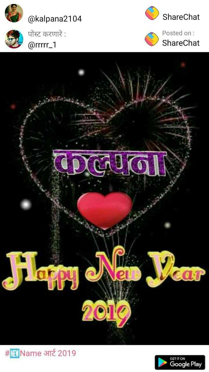 🆕Name आर्ट 2019 - ShareChat @ kalpana2104 पोस्ट करणारे : @ rrrrr _ 1 Posted on : ShareChat GpC3 ) Happy N 2010 # NEW ) Name 3T€ 2019 GET IT ON Google Play - ShareChat