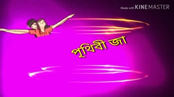 😔 sad song - Made with KINEMASTER | তুমি হীনা This Video Create By Ekramul Made with KINEMASTER Thanks for - ShareChat