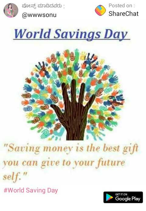World Saving Day - ಪೋಸ್ಟ್ ಮಾಡಿದವರು : @ Wwwsonu Posted on : ShareChat World Savings Day Saving money is the best gift you can give to your future self . # World Saving Day GET IT ON Google Play - ShareChat