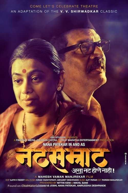 नटसम्राट नाटक - Live - COME LET ' S CELEBRATE THEATRE AN ADAPTATION OF THE V . V . SHIRWADKAR CLASSIC ZEE STUDIOS ASSENTS A FINCRAFT MEDIA . GAJANAN CHITRA GREAT MARATHA ENTERTAINMENT PRODUCTION NANA PATEKAR IN AND AS जनाद असानट होणेनाही ! A MAHESH VAMAN MANJREKAR FILM DOP AJITH V REDDY DIALOUGES KIRAN YADNYOPAVIT , ABHIJEET DESHPANDE MUSIC AJIT PARAB EDIT PARESH MANJREKAR PRESENTED BY NITTIN KENI & NIKHIL SANE Found on CineMaterial WAS JOSHI , NANA PATEKAR , ANIRUDDHA DESHPANDE - ShareChat