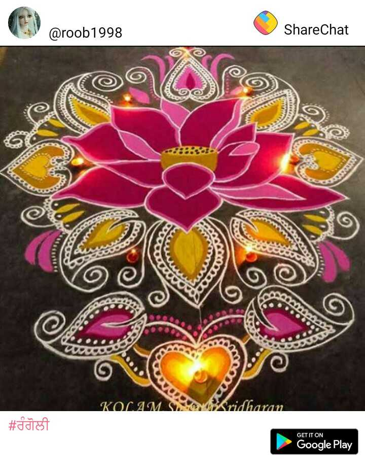 ਰੰਗੋਲੀ - e @ roob1998 ShareChat she KOLAM S ridharan # igst GET IT ON Google Play - ShareChat