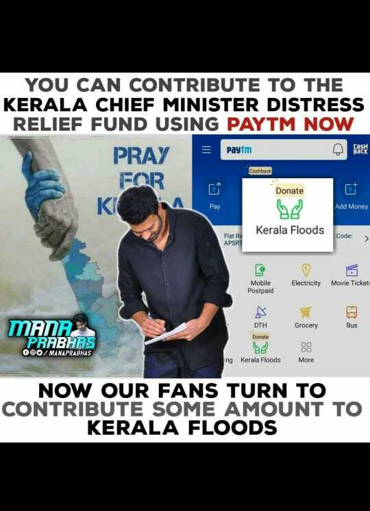 my favourite celebraty - YOU CAN CONTRIBUTE TO THE KERALA CHIEF MINISTER DISTRESS RELIEF FUND USING PAYTM NOW Paytm atk PRAY shbac Ci Donate KI Pay Add Money tKerala Floods Code APSR Mobile Electricity Movie Ticket DTH Bus PRABHAS 000/MANAPRABHAS 自 4 88 ng Kerala More OUR FANS TURN SOME AMOUNT FLOODS - ShareChat
