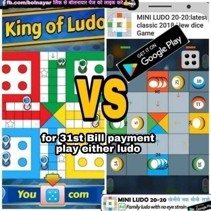 ajo khedn chliya ludo - ffb . com / bolnayar लिंक से बोलनायार पेज को लाइक करे ng of Ludd MINI LUDO 20 - 20 : latest classic 2018 lew dice Game GET IT ON Google Play 21 18 IT for 31st Bill payment play either ludo 14 18 NO ON You com MINI LUDO 20 - 20 e 7 Ad Family ludo with no eye strain A E Google Pla - ShareChat