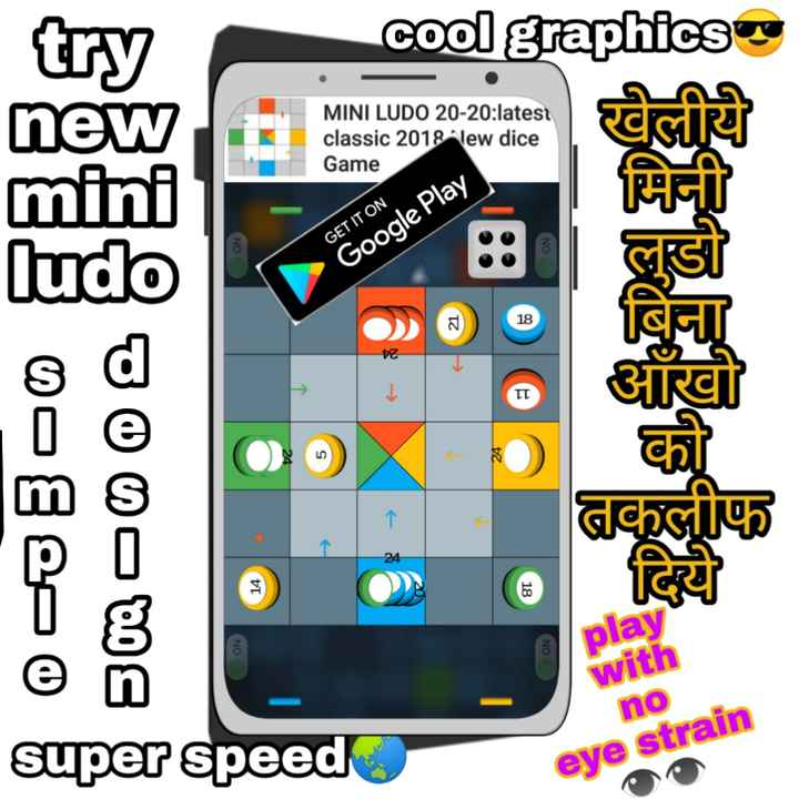 💥ludo star winner👍 - try new mini cool graphics छैली MINI LUDO 20 - 20 : latest classic 2018 lew dice Game ON GET IT ON NO Google Play 18 आँखौ IT 80 - 800 DOM - 26 कूली 14 18 play NO NO super speed with no eye strain - ShareChat