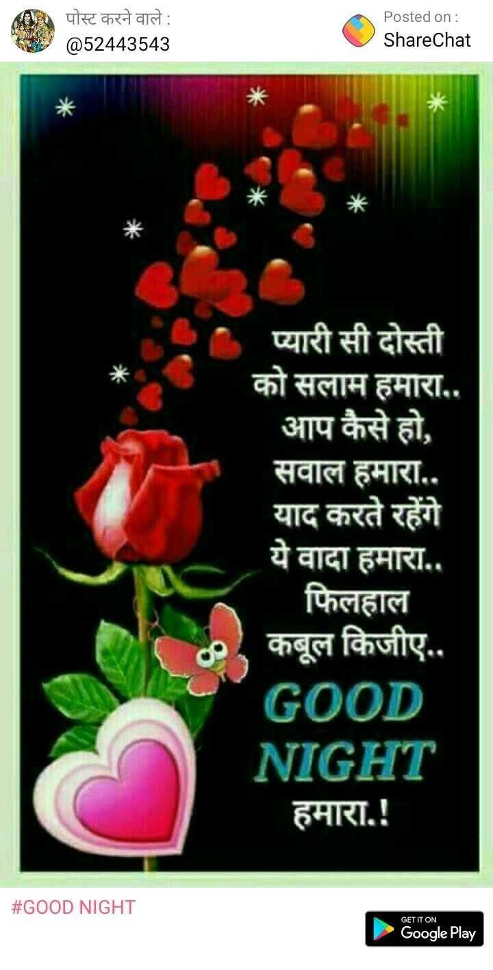 शुभ रथ यात्रा - Posted on @52443543 ShareChat зтч 市ォ司 , 磵 何 RTTI .. GOOLD NIGHT 6HRT.! #GOOD GET IT ON Google Play - ShareChat