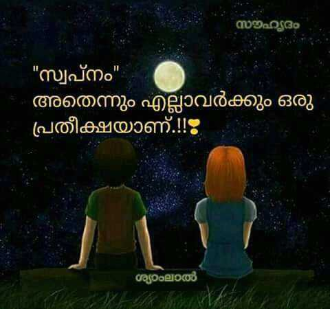 Ente Good Night Wishes Images Kichu Sharechat Funny Romantic