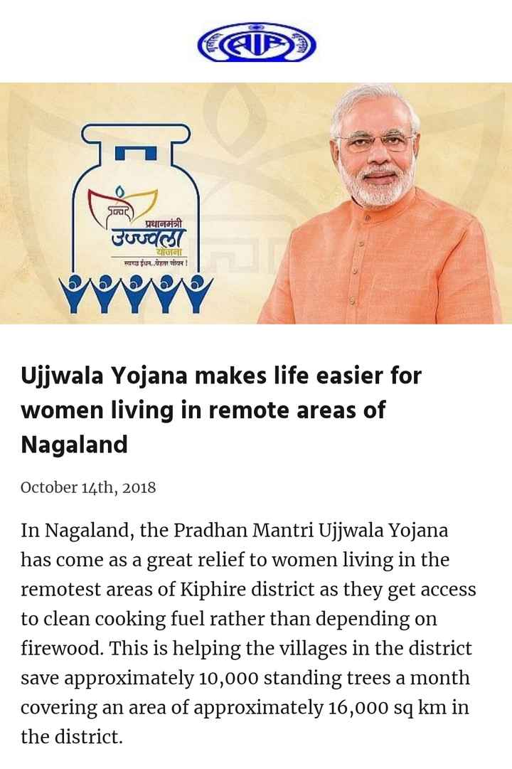 Somvar - CEUB ) SAP प्रधानमंत्री उज्ज्वल GT Sir ! 2003 . Ujjwala Yojana makes life easier for women living in remote areas of Nagaland October 14th , 2018 In Nagaland , the Pradhan Mantri Ujjwala Yojana has come as a great relief to women living in the remotest areas of Kiphire district as they get access to clean cooking fuel rather than depending on firewood . This is helping the villages in the district save approximately 10 , 000 standing trees a month covering an area of approximately 16 , 000 sq km in the district . - ShareChat