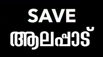 save alappad - FAISAL CM CREATION VOICE - SHAHULMAVAIL - SA വിരാട് SAVE - ആലപ്പാട് - ShareChat