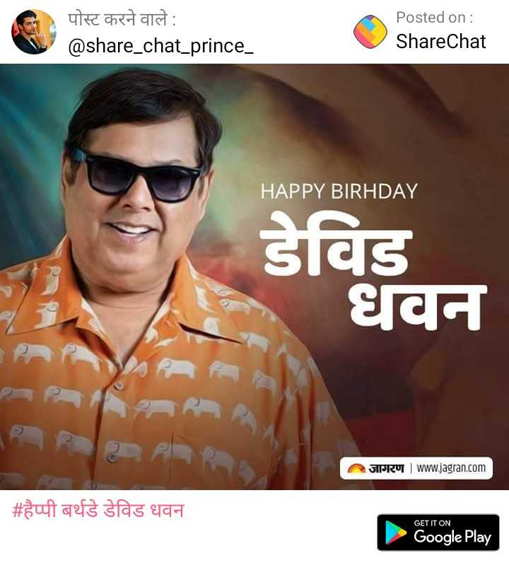 हैप्पी बर्थडे डेविड धवन - Posted on: @share_chat prince_ ShareChat HAPPY BIRHDAY GET IT ON Google Play - ShareChat
