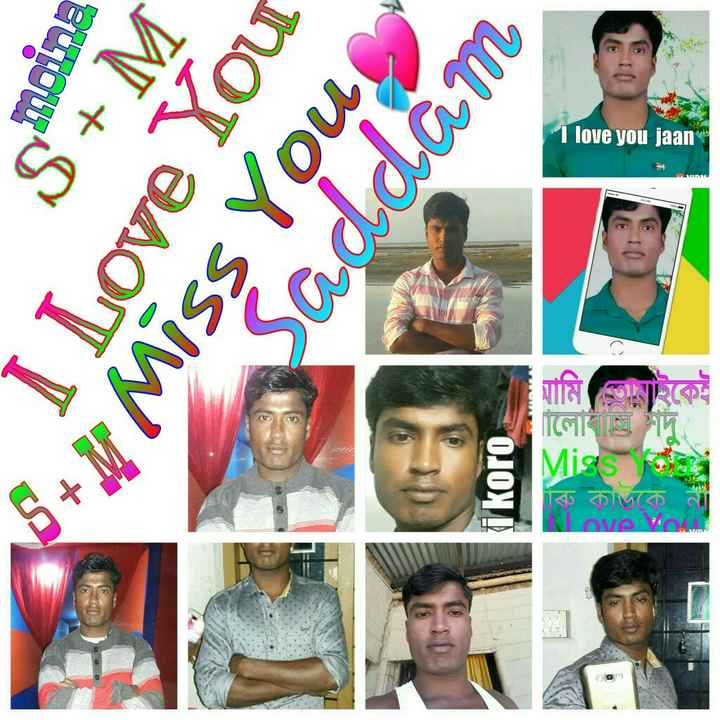 স্বাস্থ্যৰ পৰামৰ্শ - W + S I love you jaan I Love You 25 + M Miss You Saddam i koro | | লাে দু Miss কি কাউকে না CO  - ShareChat