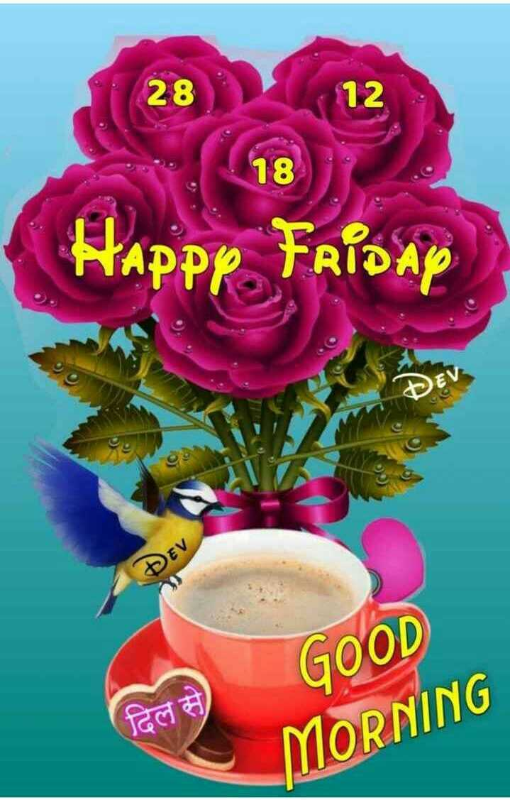 🌅 સુપ્રભાત 🙏 - 28 12 * . 18 Happp FRIDAY Dev GOOD दिल से , MORNING - ShareChat